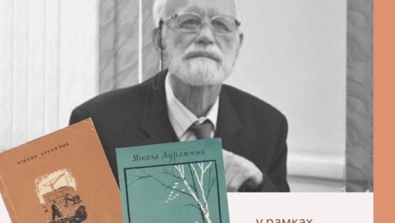 """Мерапрыемства """"Сведка эпохі"""" да 100-годдзя з дня нараджэння Міколы Аўрамчыка"""