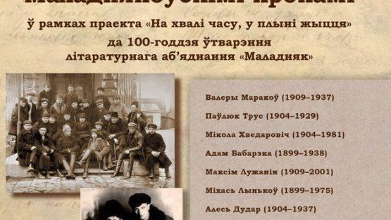 """""""Маладнякоўскімі крокамі"""" ў музеі кнігі"""
