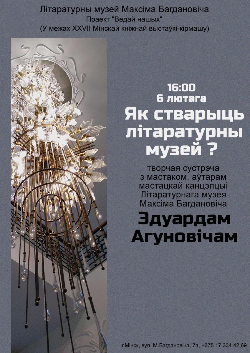 """Творчая сустрэча з Эдуардам Агуновічам у межах праекта  """"Ведай нашых!"""""""