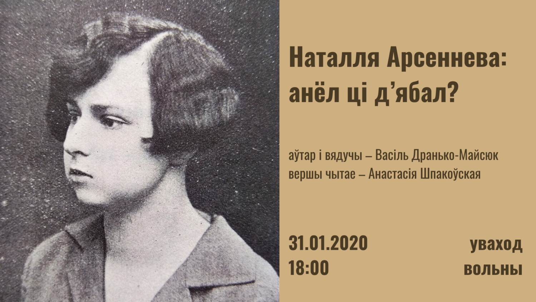 Тэатралізавана-інтэрактыўная дзея  Наталля Арсеннева: анёл ці д'ябал?