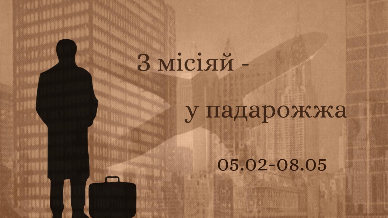 """Адкрыццё выставы """"З МІСІЯЙ – У ПАДАРОЖЖА"""""""