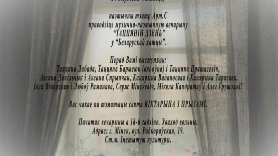 """Музычна-паэтычная вечарына """"ТЯЦЦЯНІН ДЗЕНЬ"""""""