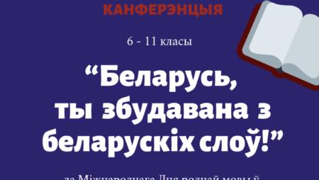 """Навукова-практычная канферэнцыя """"Беларусь, ты збудавана з беларускіх слоў!"""""""