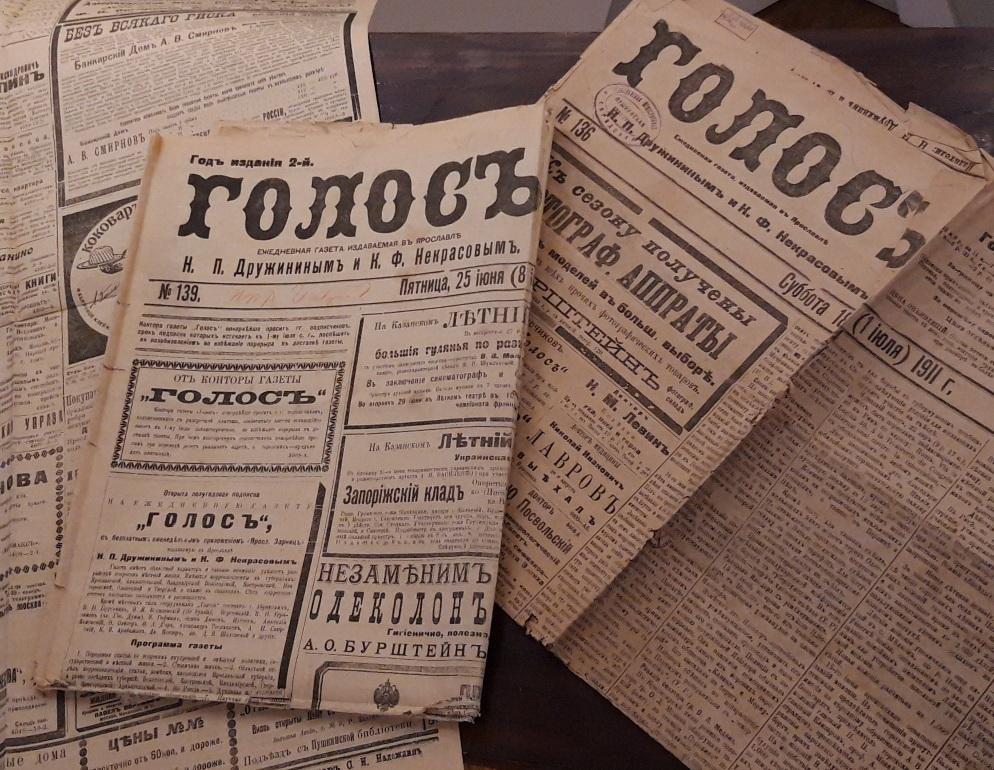 «Голос», услышанный через столетие,  или неизвестные публикации Ивана Февралева (Максима Богдановича)