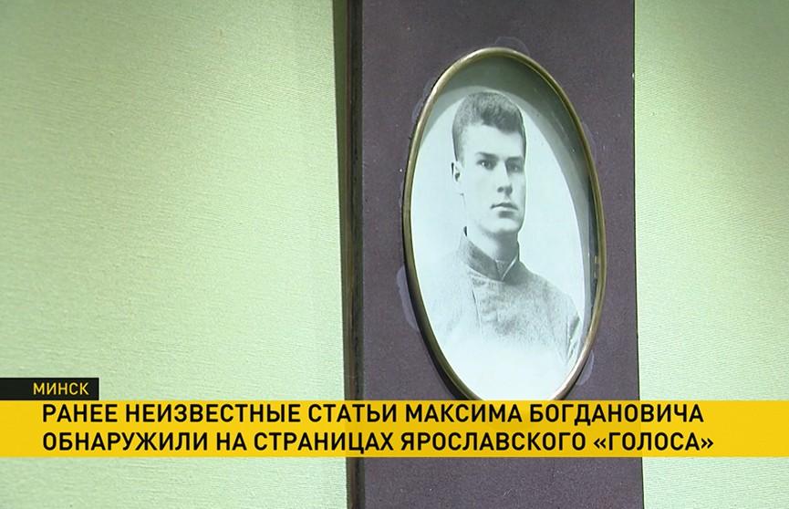 Обнаружены неизвестные заметки Максима Богдановича под разными псевдонимами
