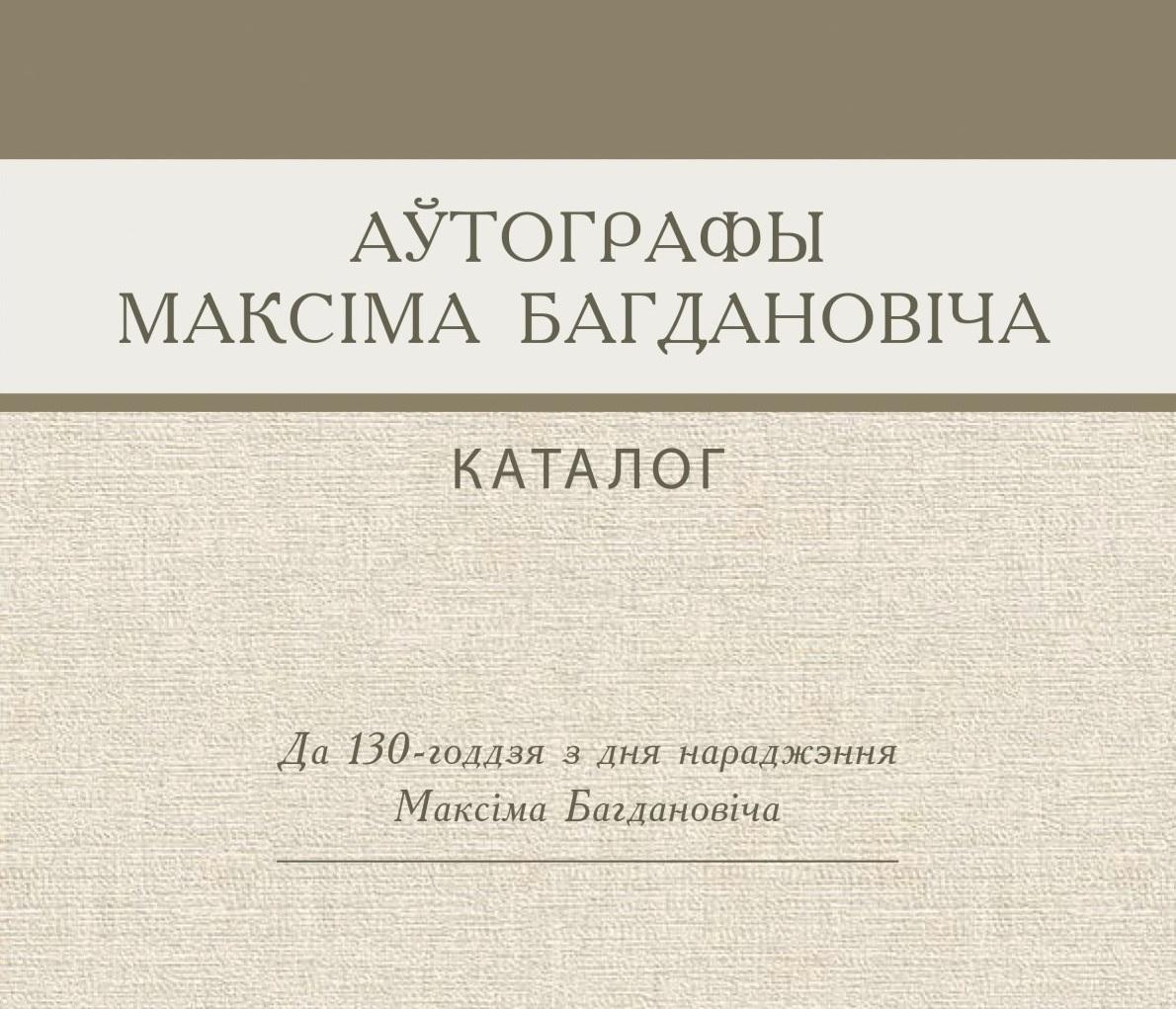 Літаратурны музей Максіма Багдановіча выдаў каталог з аўтографамі паэта