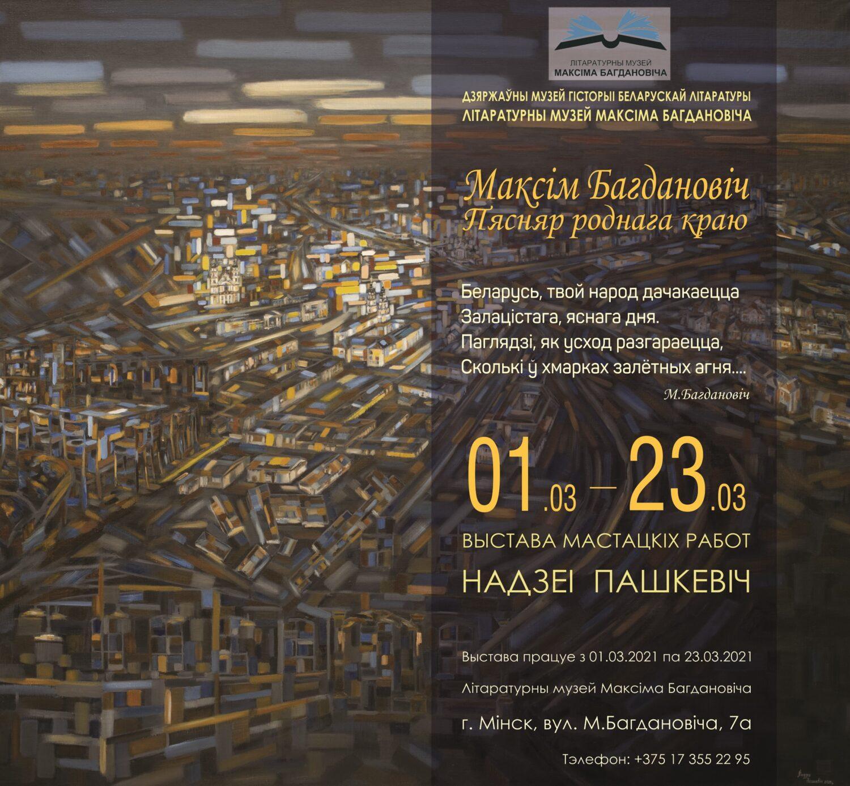 Літаратурны музей Максіма Багдановіча прадставіць персанальную выставу мастачкі Надзеі Пашкевіч