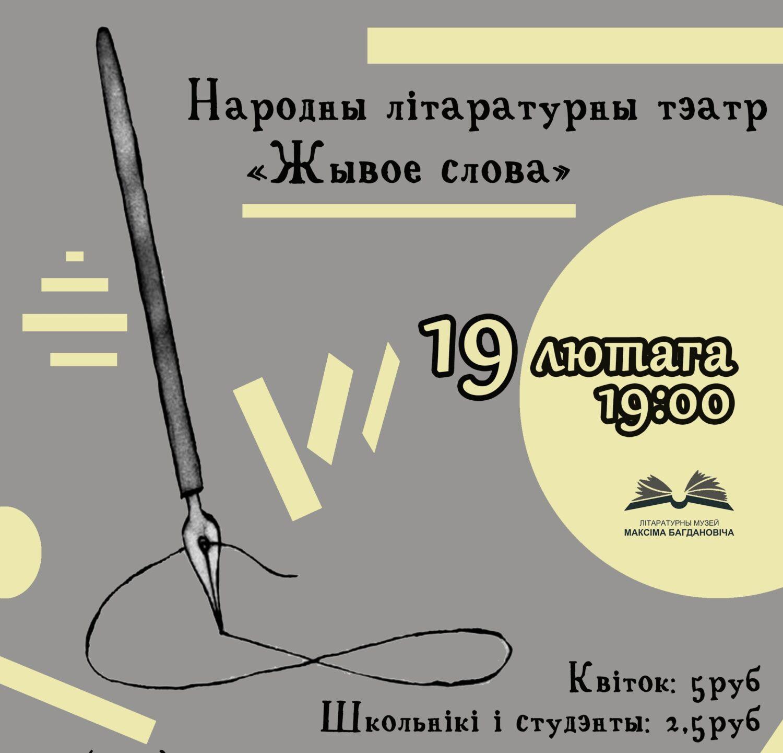 Літаратурны музей Максіма Багдановіча прапаную канцэртную праграму да Дня роднай мовы