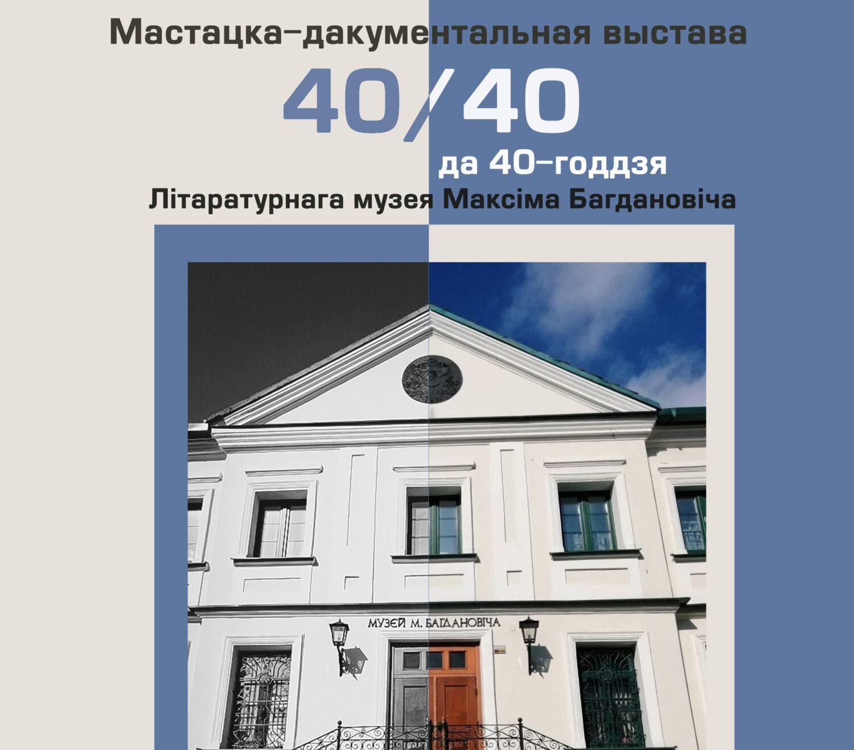 1 красавіка ў Літаратурным музеі Максіма Багдановіча адбудзецца прэзентацыя выставы да 40-годдзя з дня стварэння музея