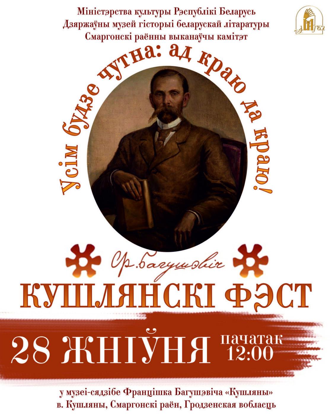 Кушлянскі фэст 2021